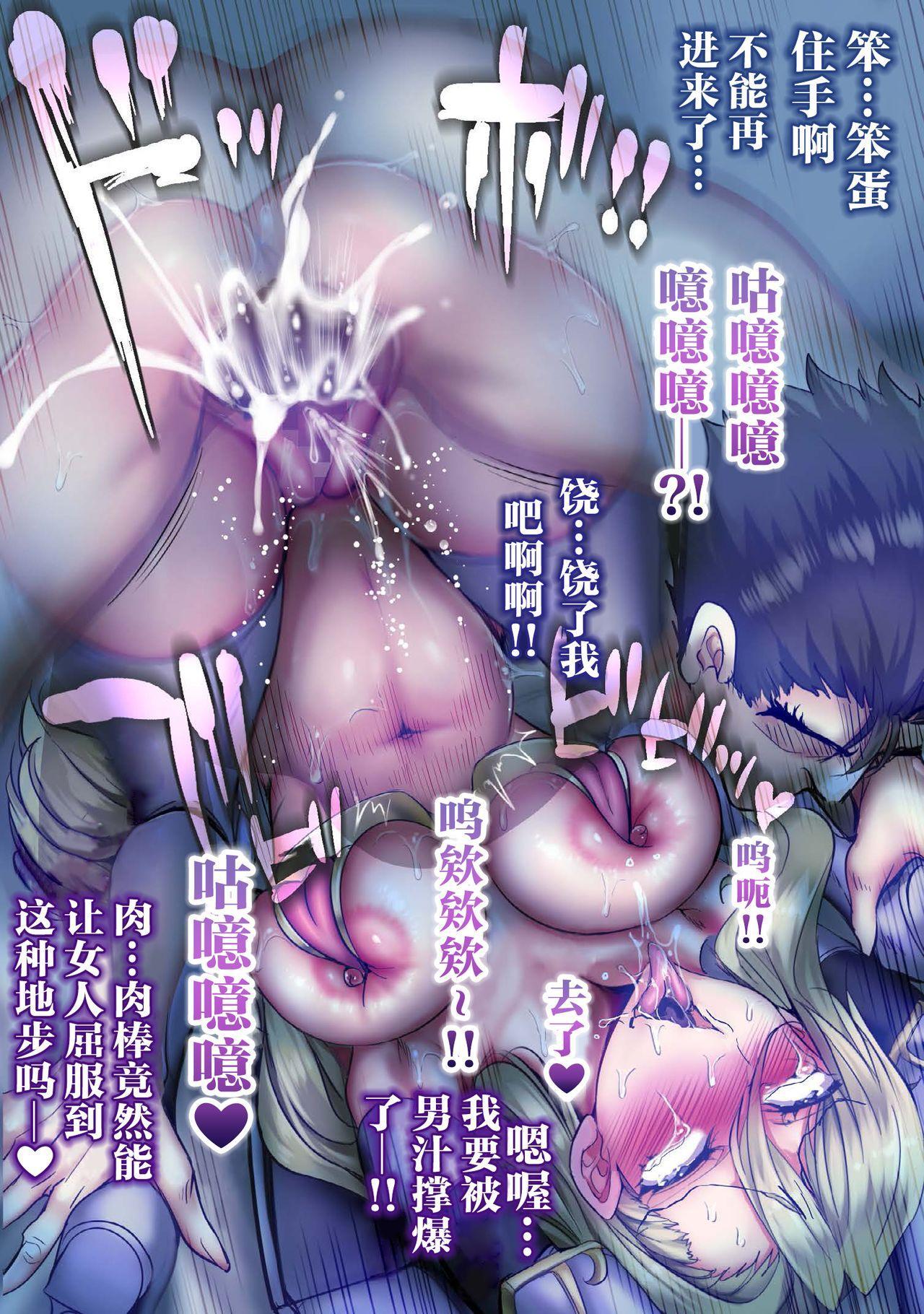 Zenmetsu Party Rape 3 | 全灭强奸派对3 52