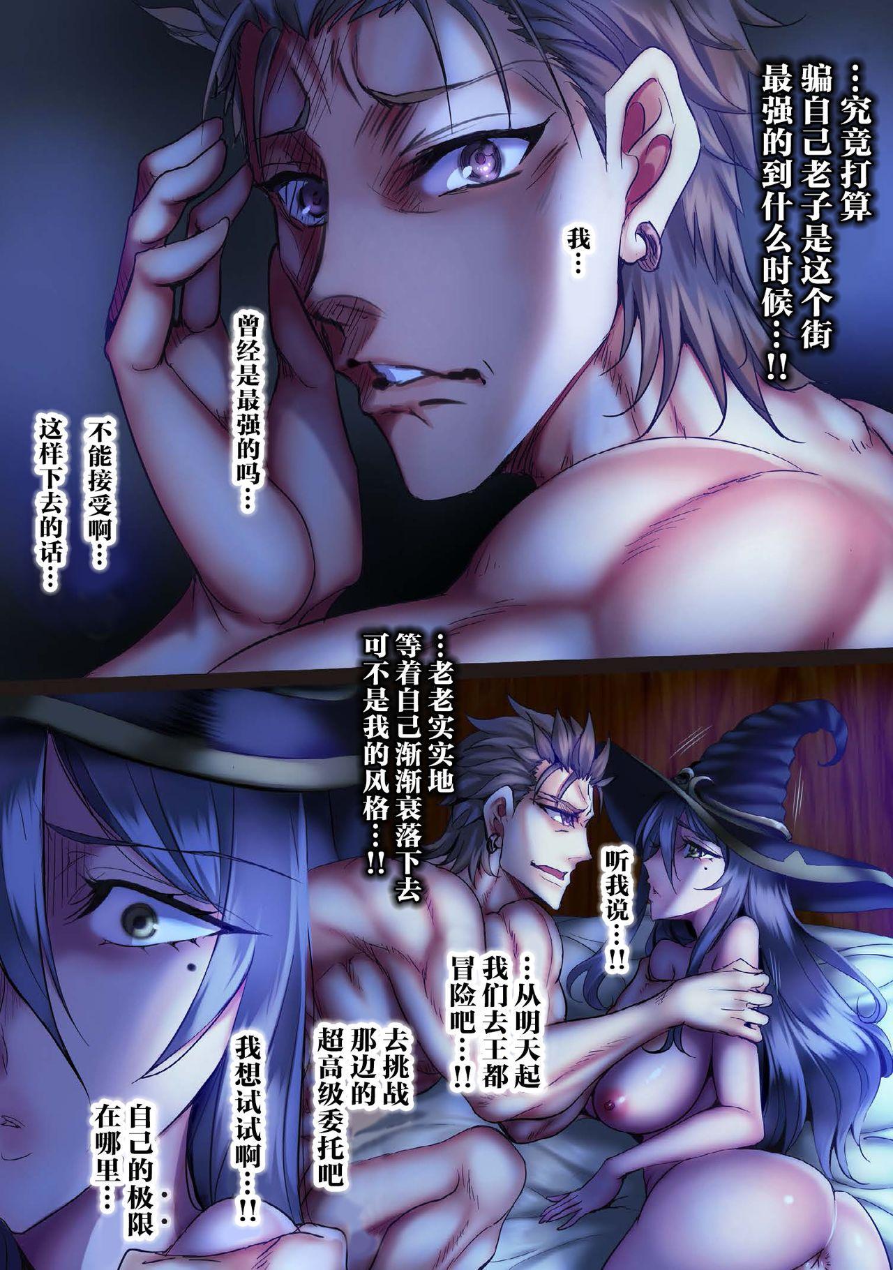 Zenmetsu Party Rape 3 | 全灭强奸派对3 60