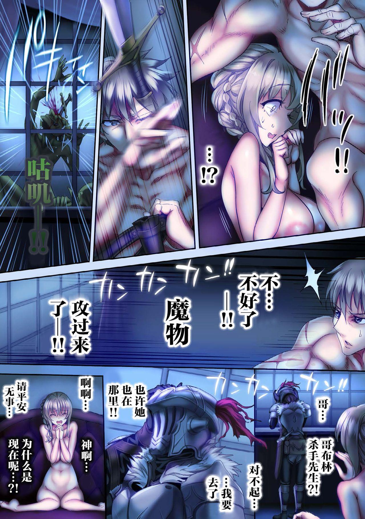 Zenmetsu Party Rape 3 | 全灭强奸派对3 63