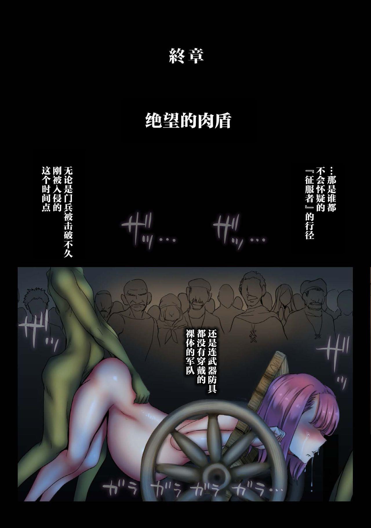 Zenmetsu Party Rape 3 | 全灭强奸派对3 65