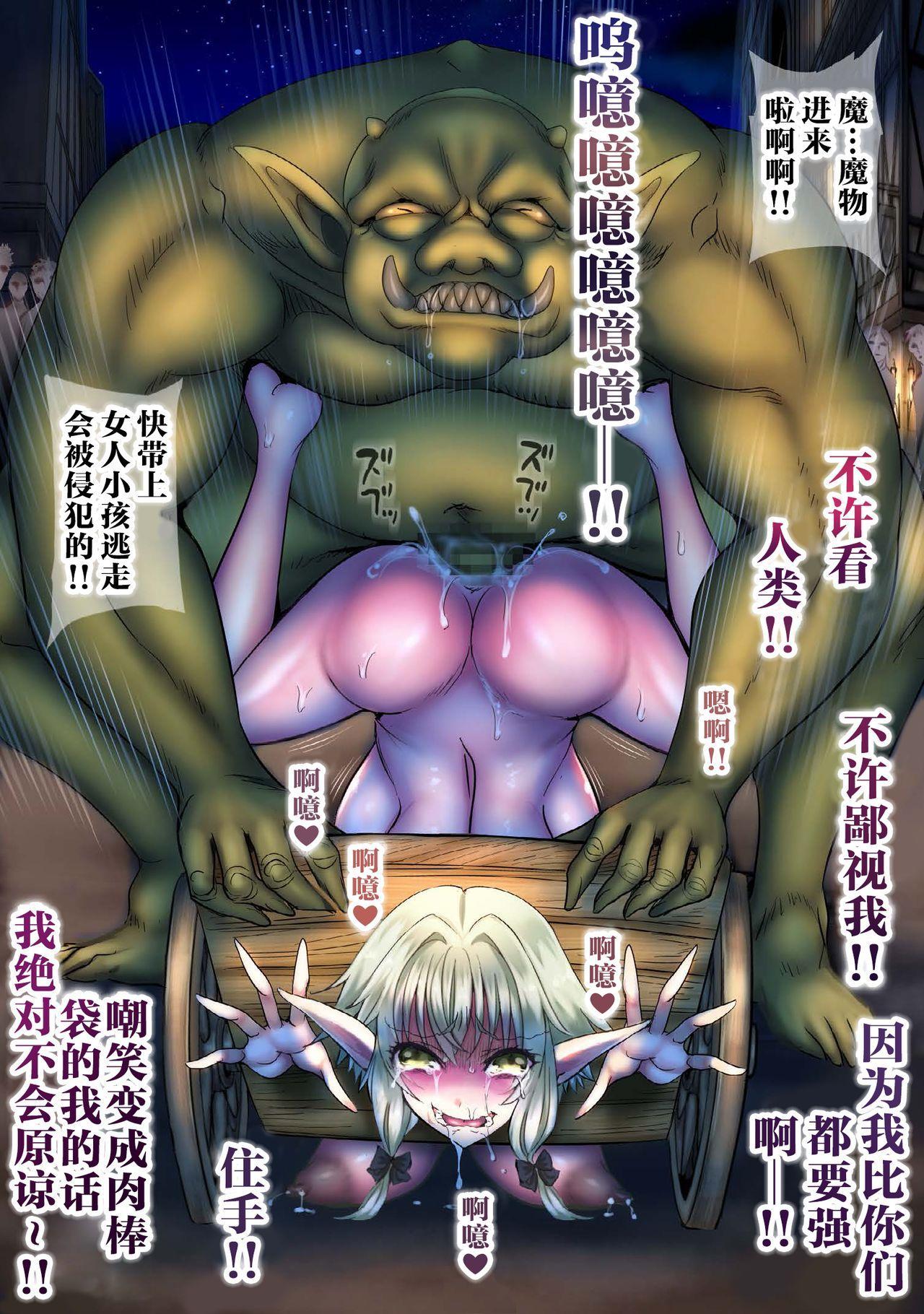 Zenmetsu Party Rape 3 | 全灭强奸派对3 70