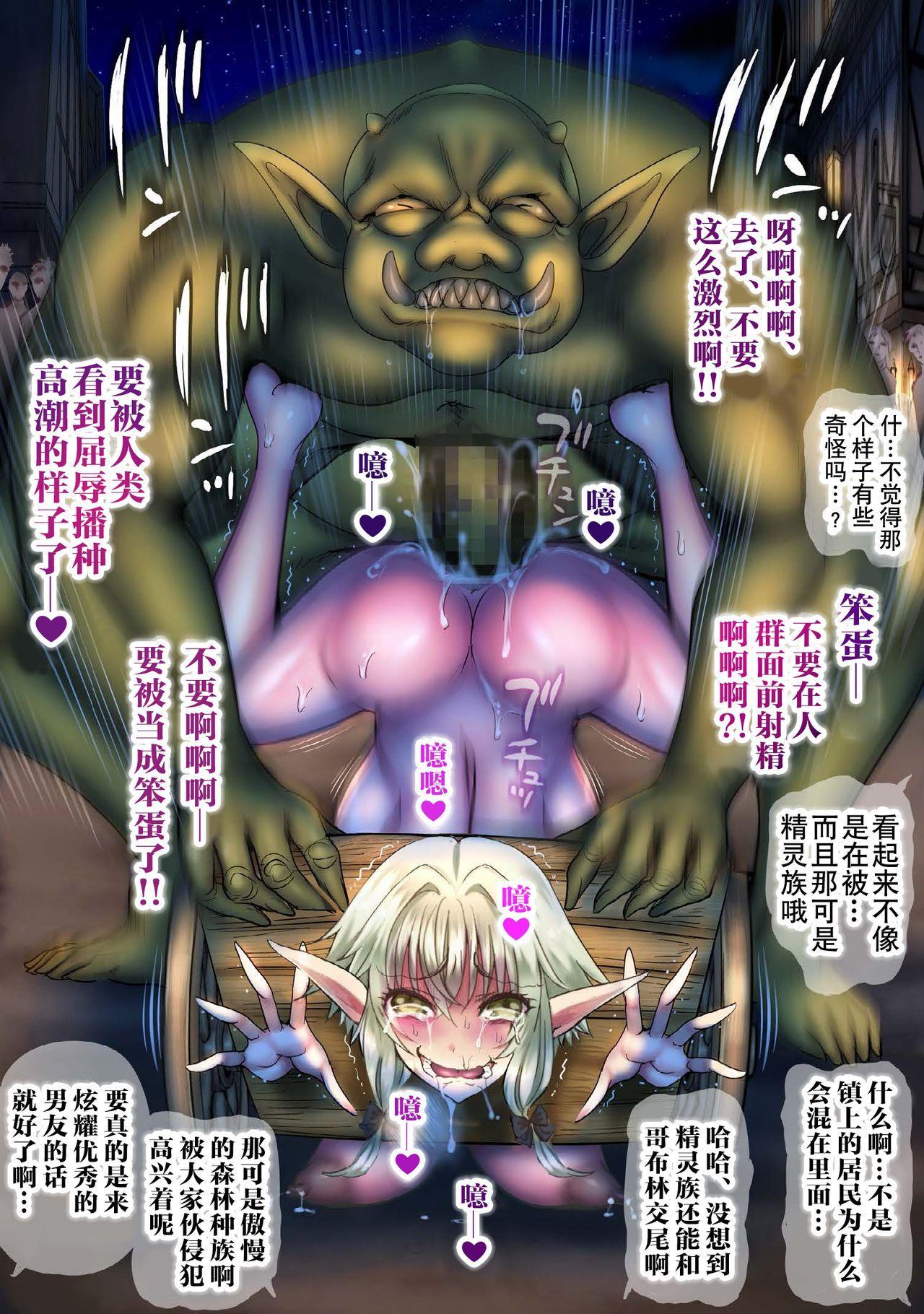 Zenmetsu Party Rape 3 | 全灭强奸派对3 71