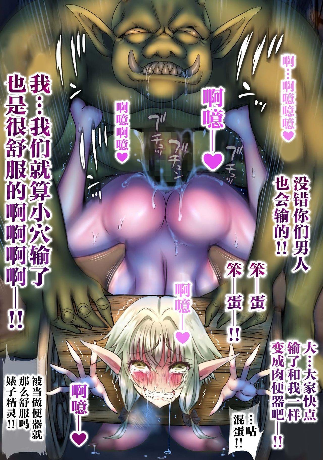 Zenmetsu Party Rape 3 | 全灭强奸派对3 75