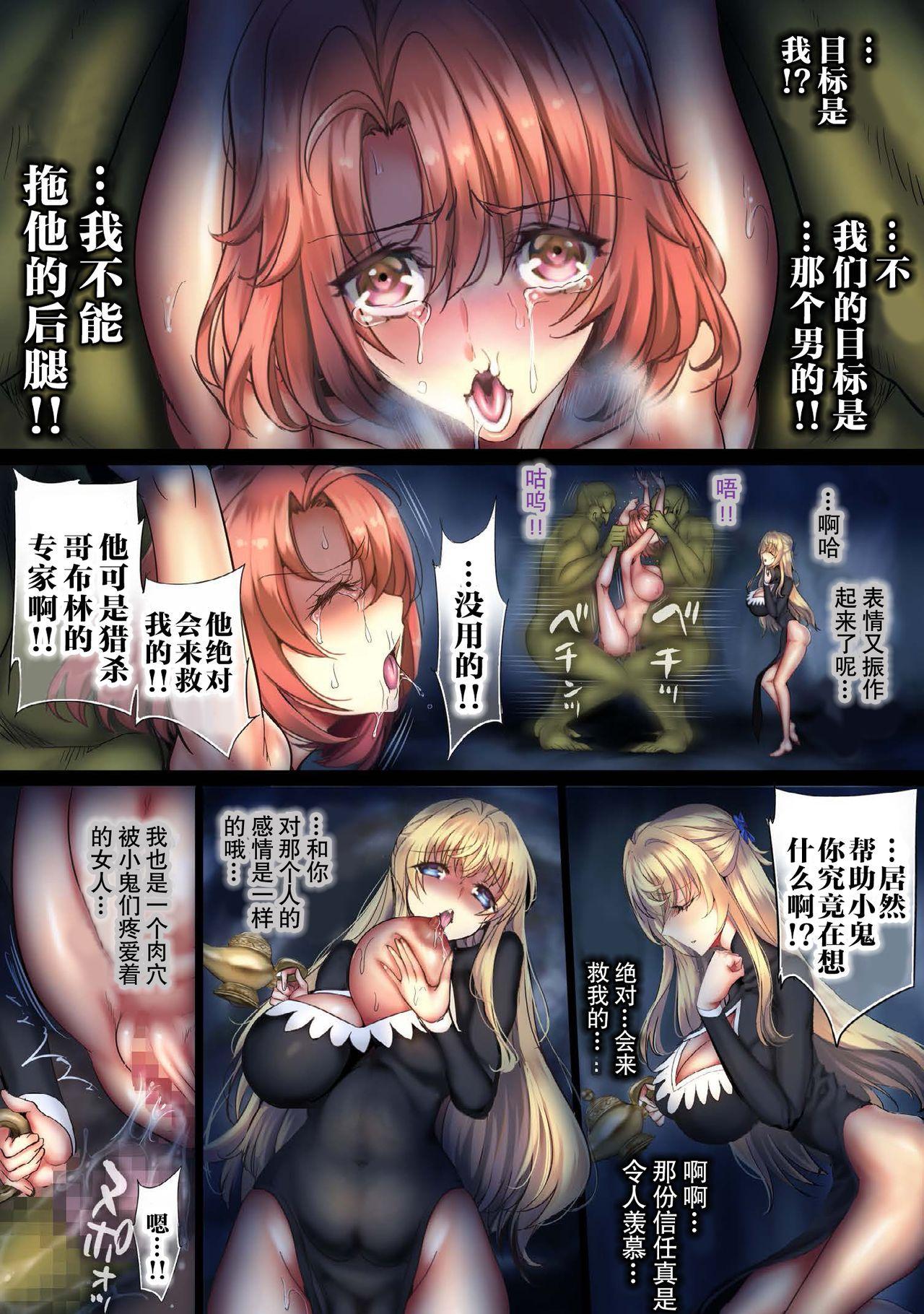 Zenmetsu Party Rape 3 | 全灭强奸派对3 7