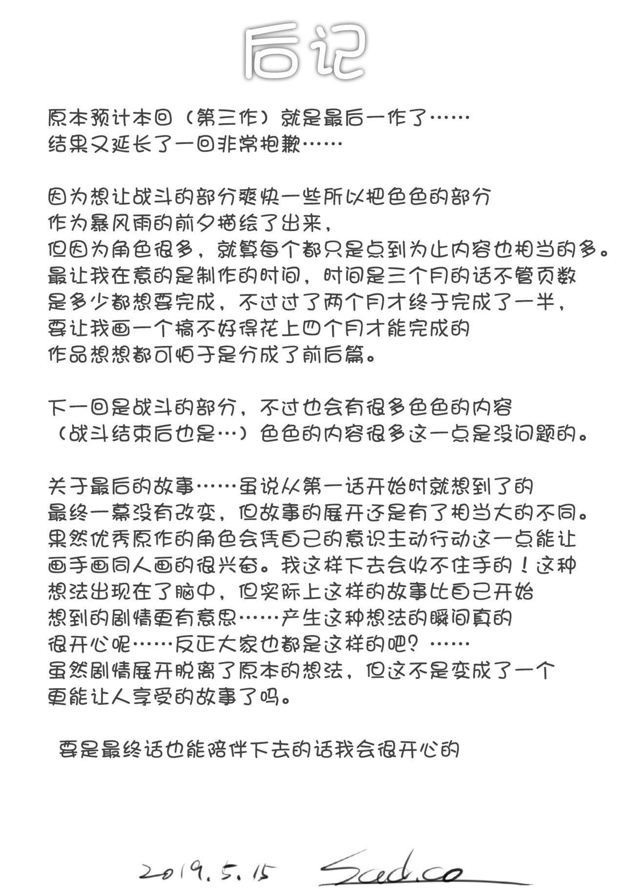 Zenmetsu Party Rape 3 | 全灭强奸派对3 80