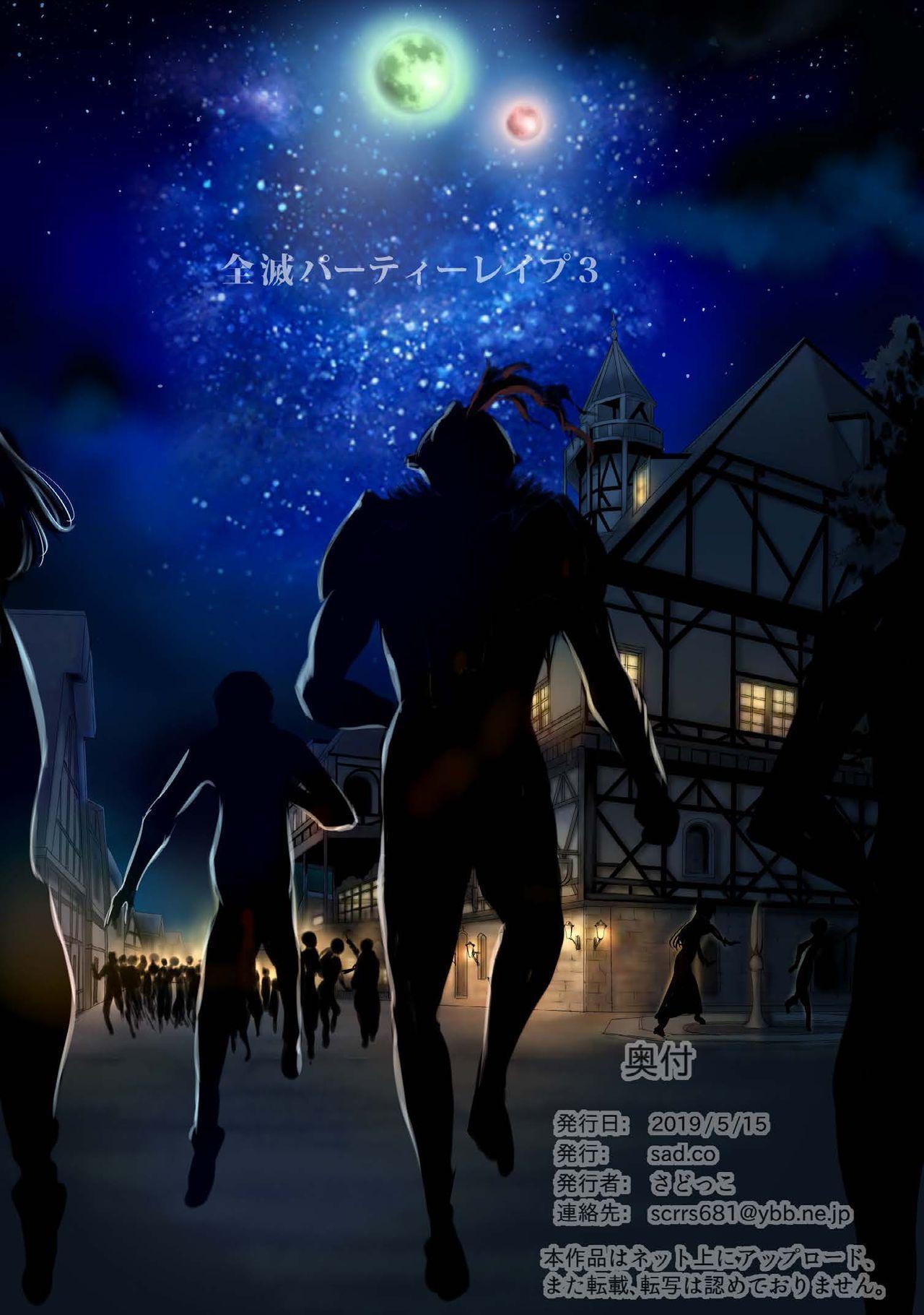 Zenmetsu Party Rape 3 | 全灭强奸派对3 81