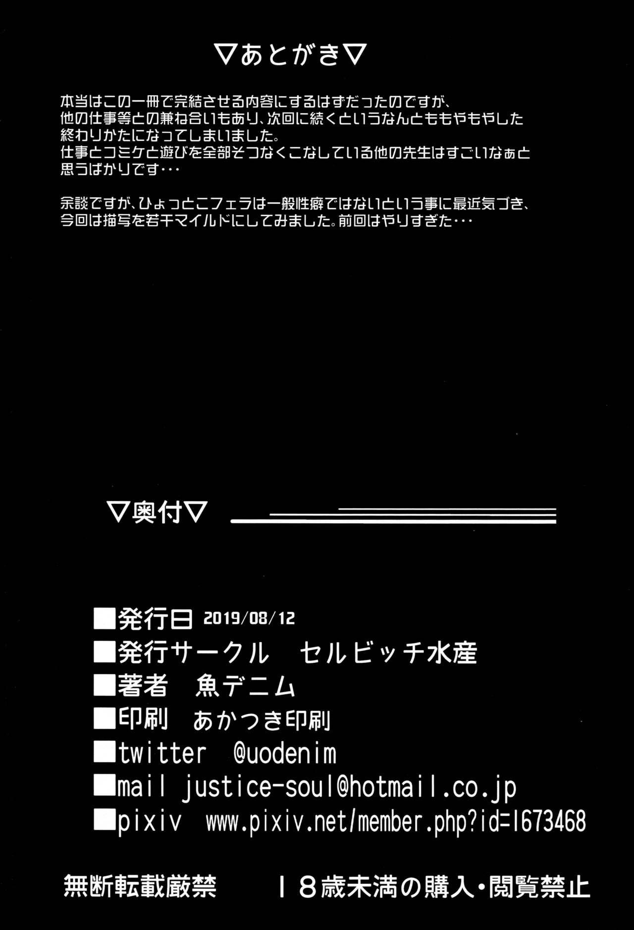 Kagirinaku Toumei ni Chikai B.B - Almost Transparent B,B 21