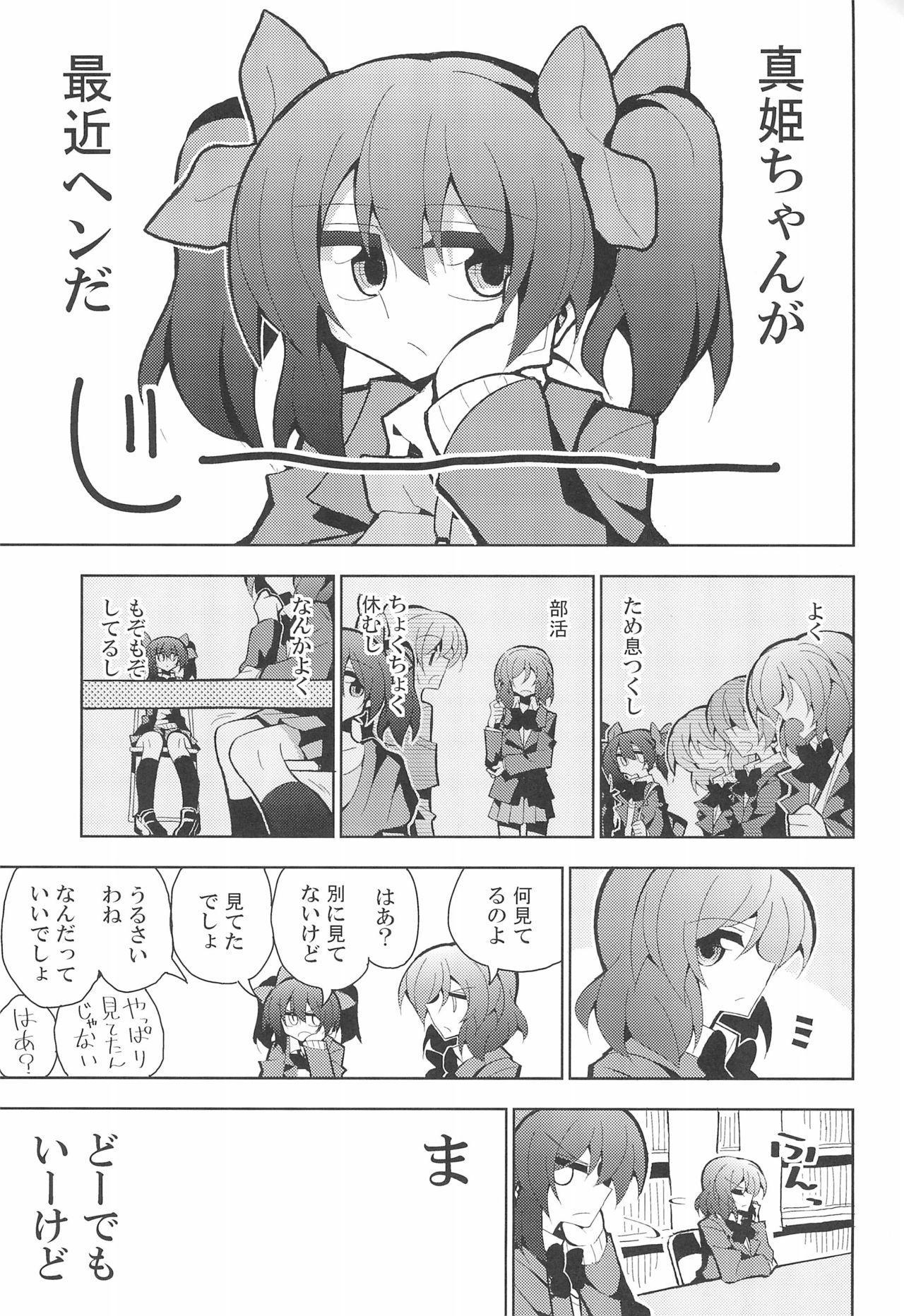 NicoMaki Futanari Sex 2