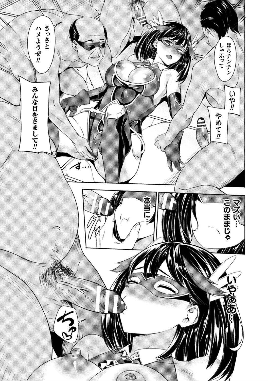 [Rinsun] Power Girl ~JK Super Heroine no Saiin Darakuki~ Ch. 1 10