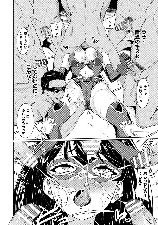[Rinsun] Power Girl ~JK Super Heroine no Saiin Darakuki~ Ch. 1 11