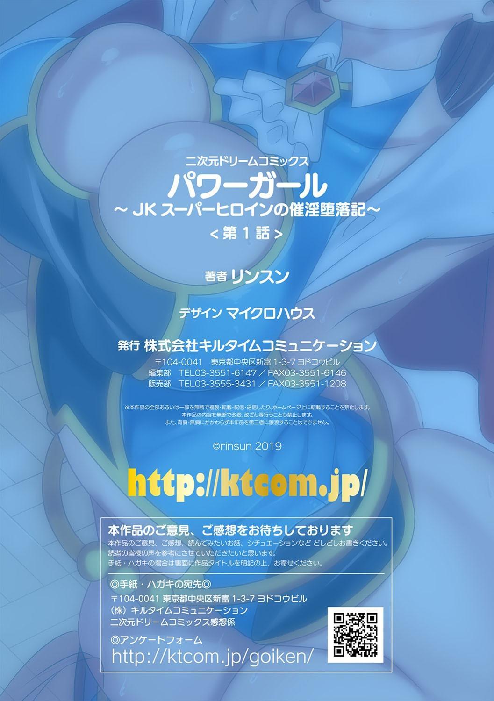 [Rinsun] Power Girl ~JK Super Heroine no Saiin Darakuki~ Ch. 1 24