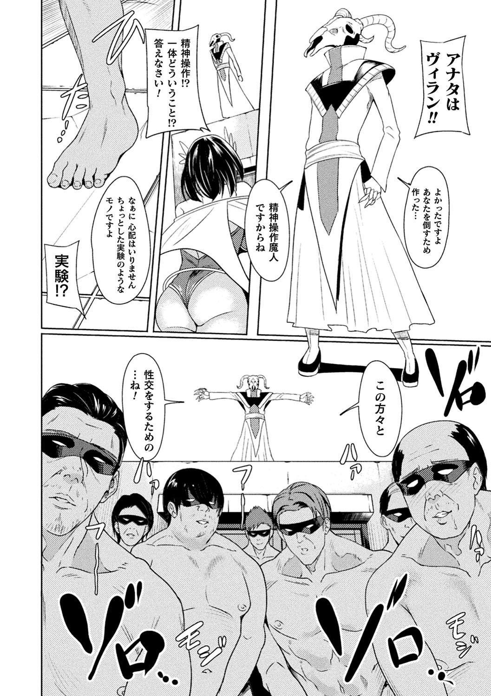 [Rinsun] Power Girl ~JK Super Heroine no Saiin Darakuki~ Ch. 1 7