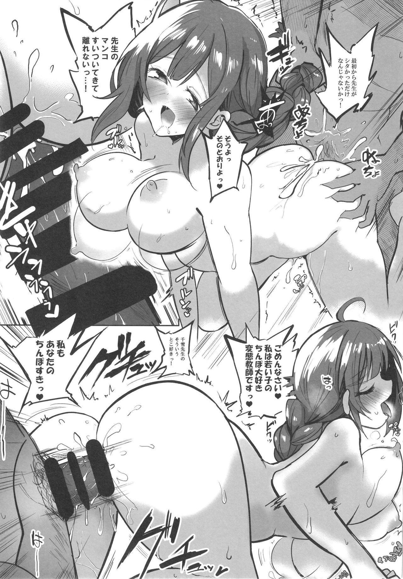 Yasashiku Oshiete! Oppai Katei Kyoushi no Chiyuki Sensei!!! 18
