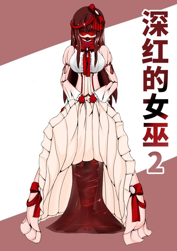 Crimson Witch 2 0
