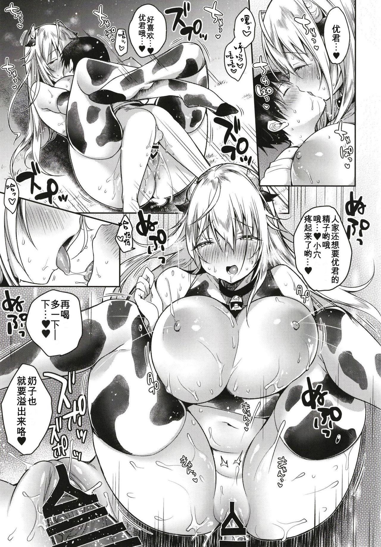 Makiba no Bonyuu Nikki 4 20