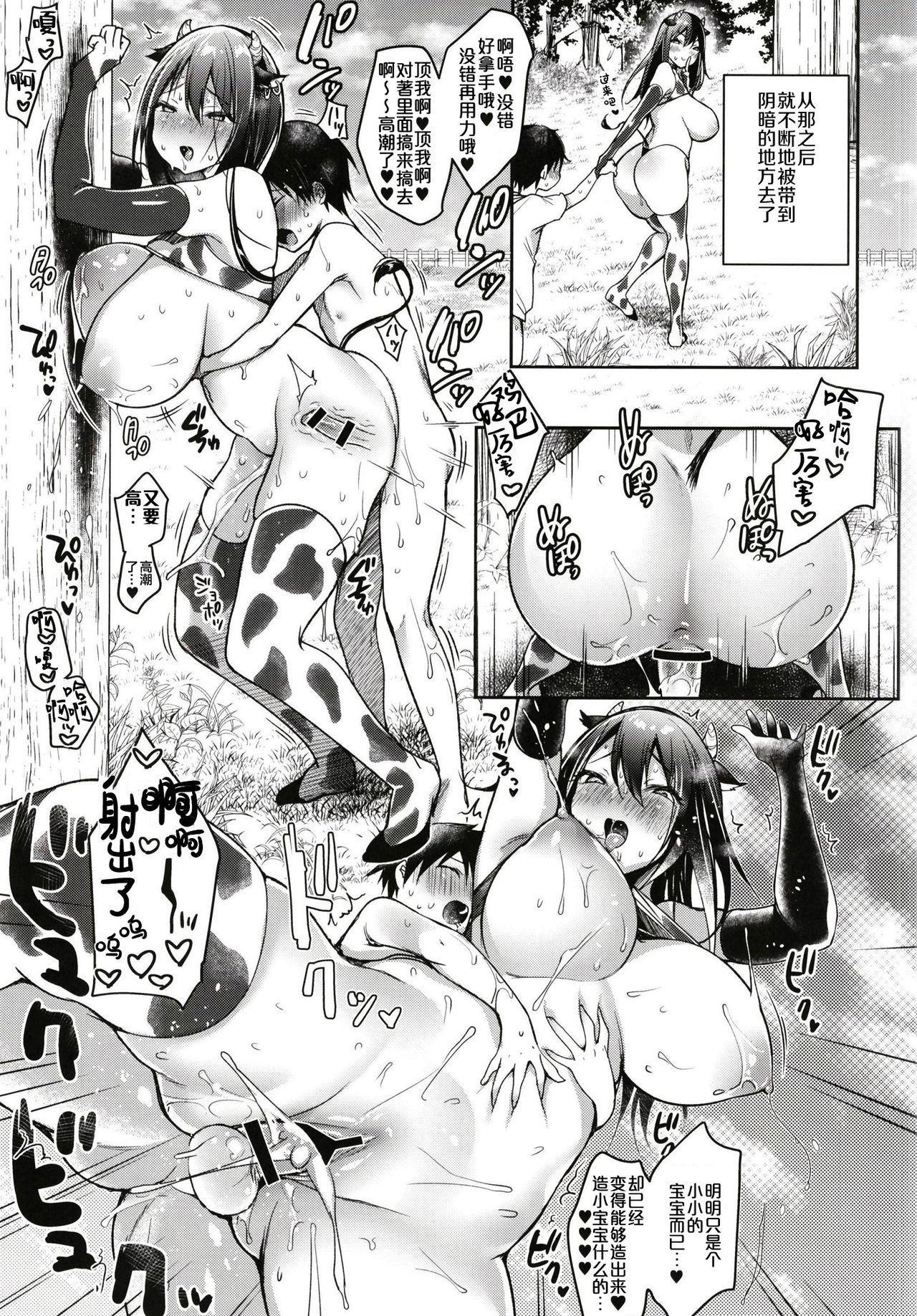 Makiba no Bonyuu Nikki 4 8