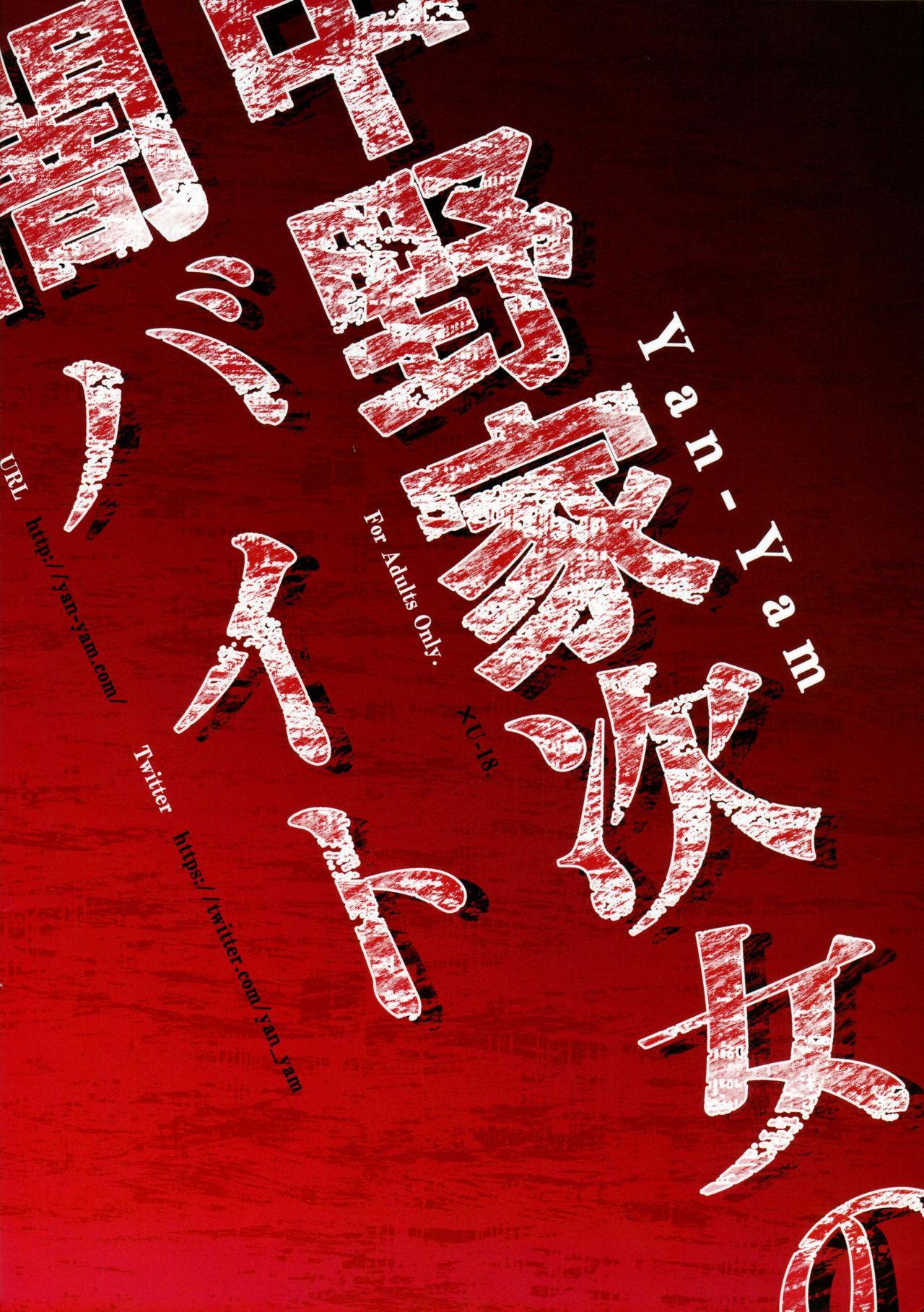 Nakano-ke Jijo no Yamibaito 21