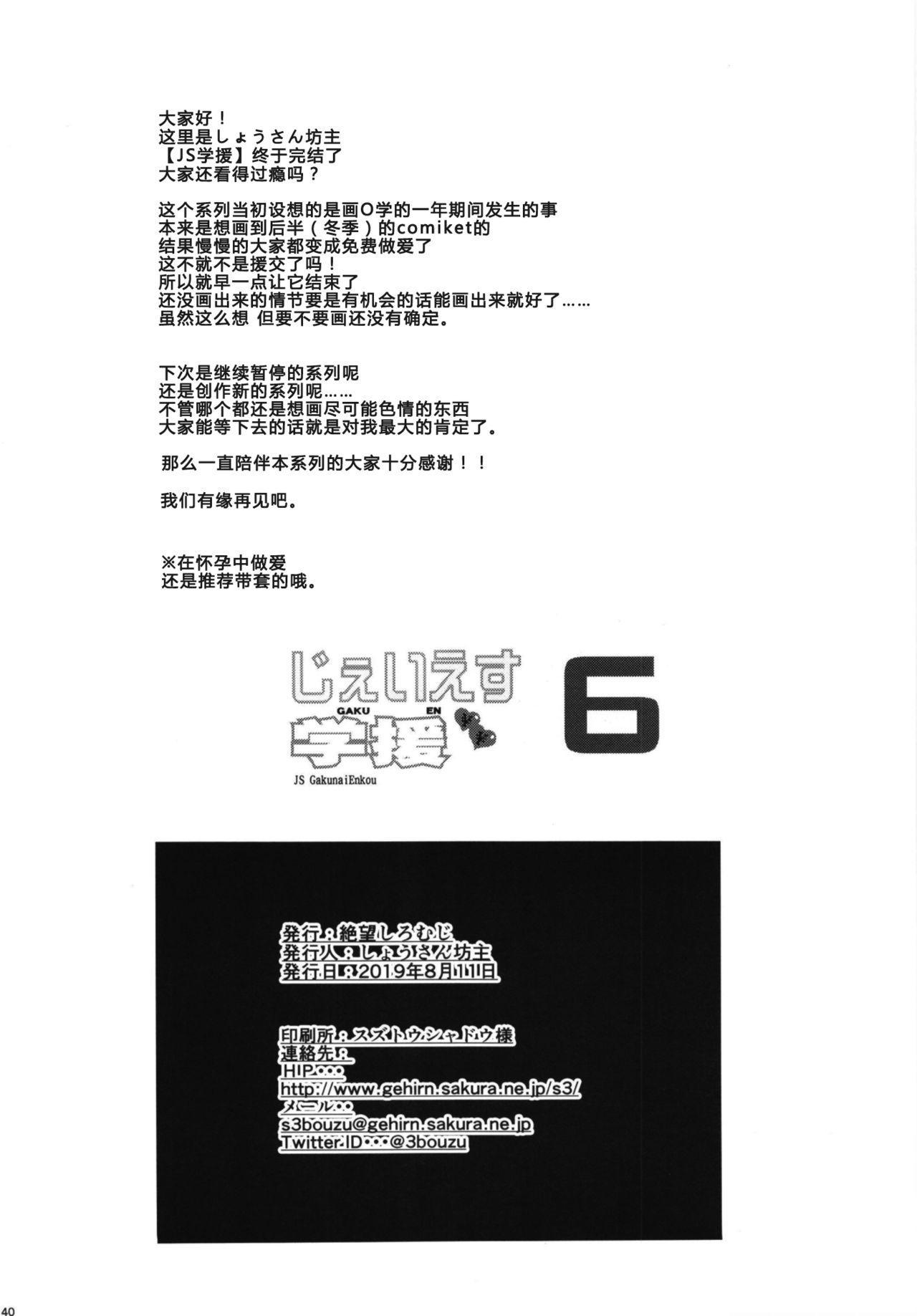 JS Gakuen 6 39