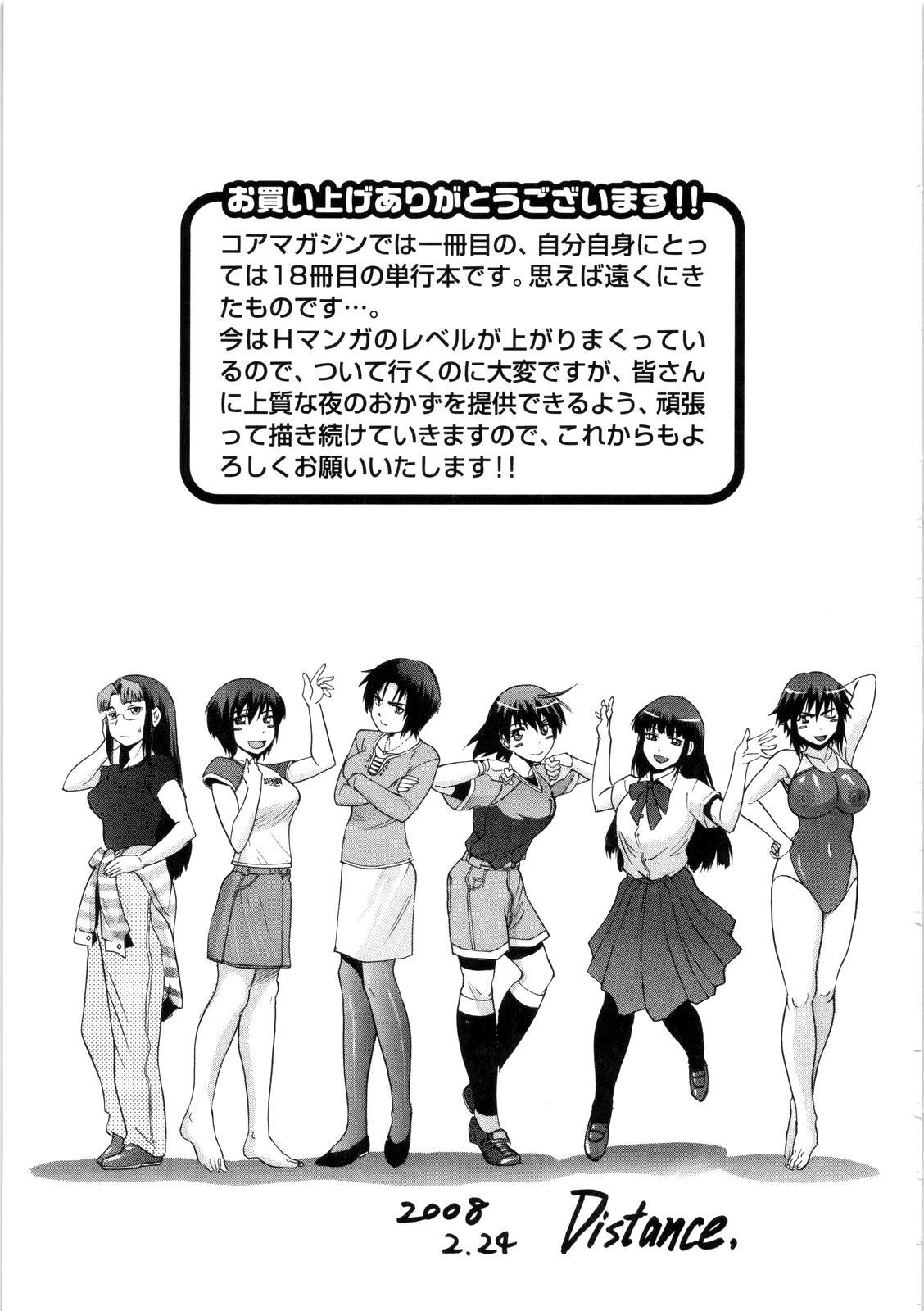 B-Chiku 204