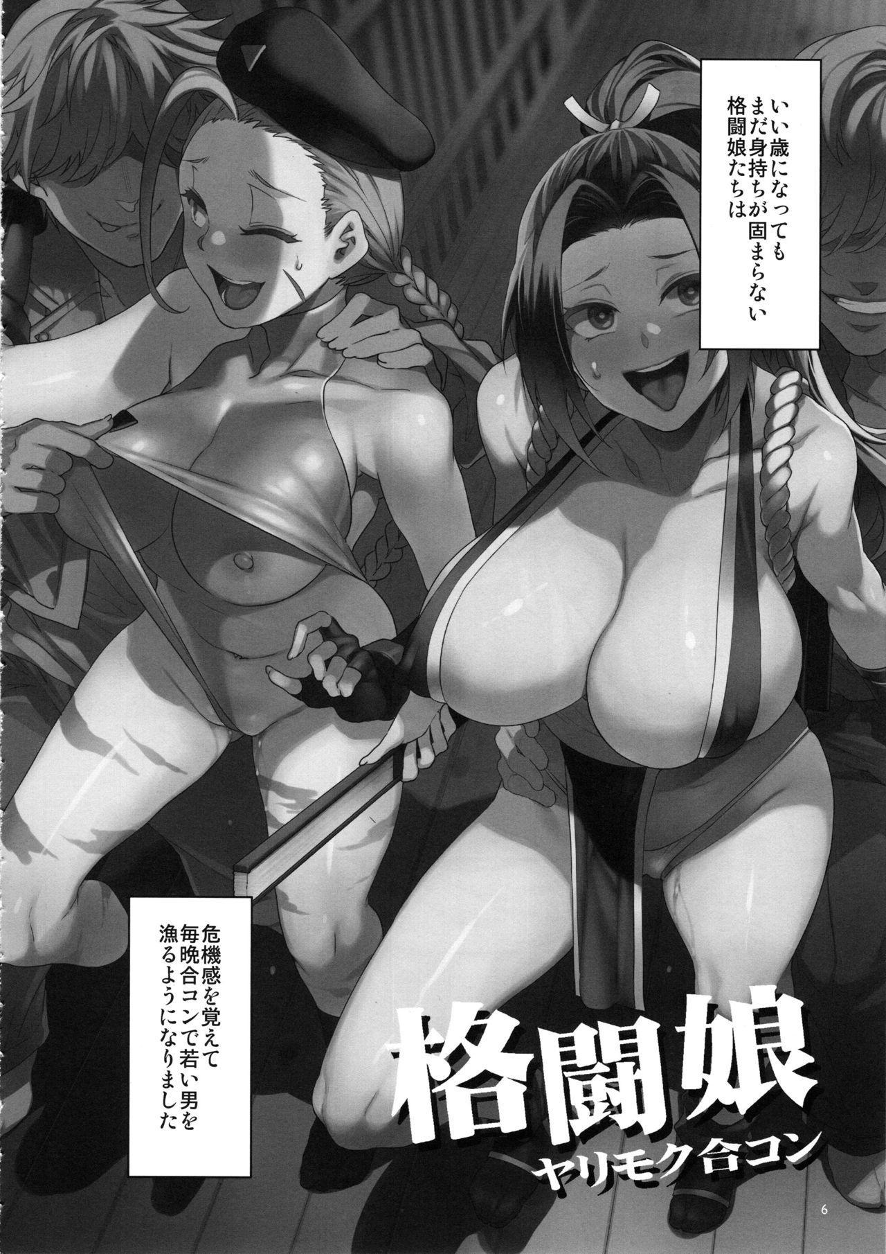 Kakutou Musume Yarimoku Goukon 4