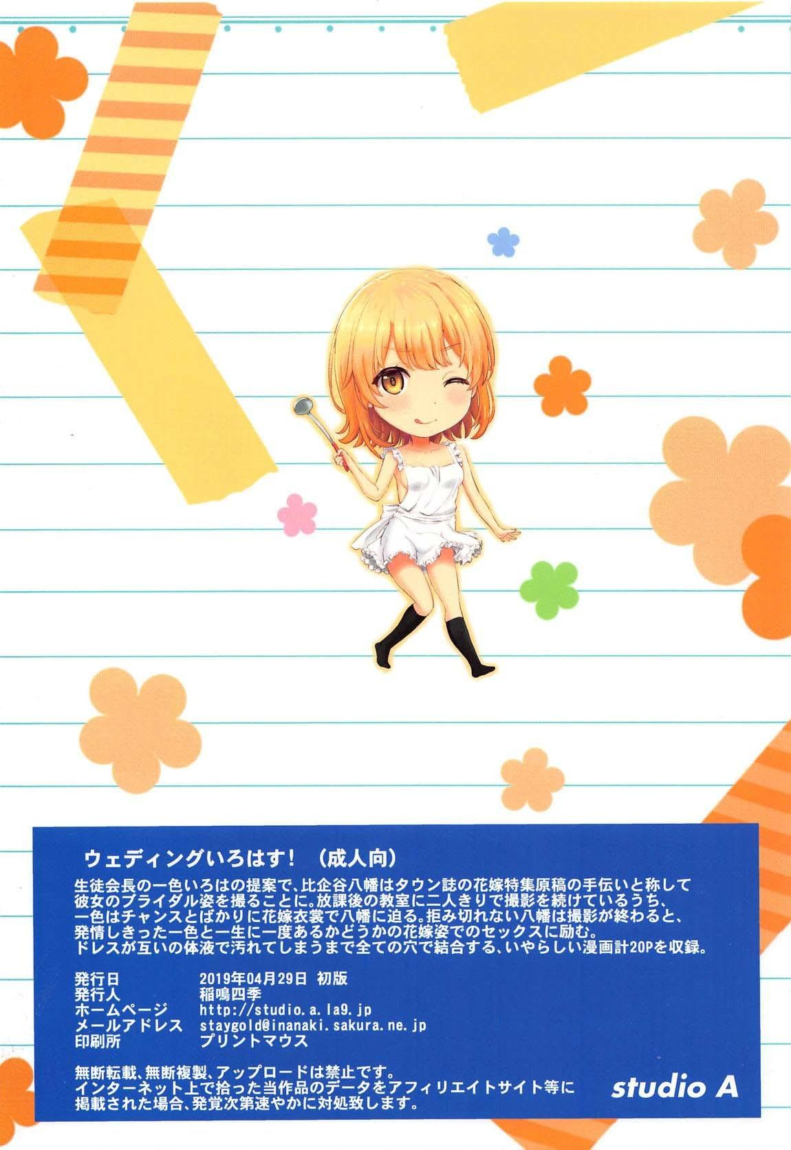 Wedding Irohasu! - Iroha's gonna marry you after today's scholl! 21