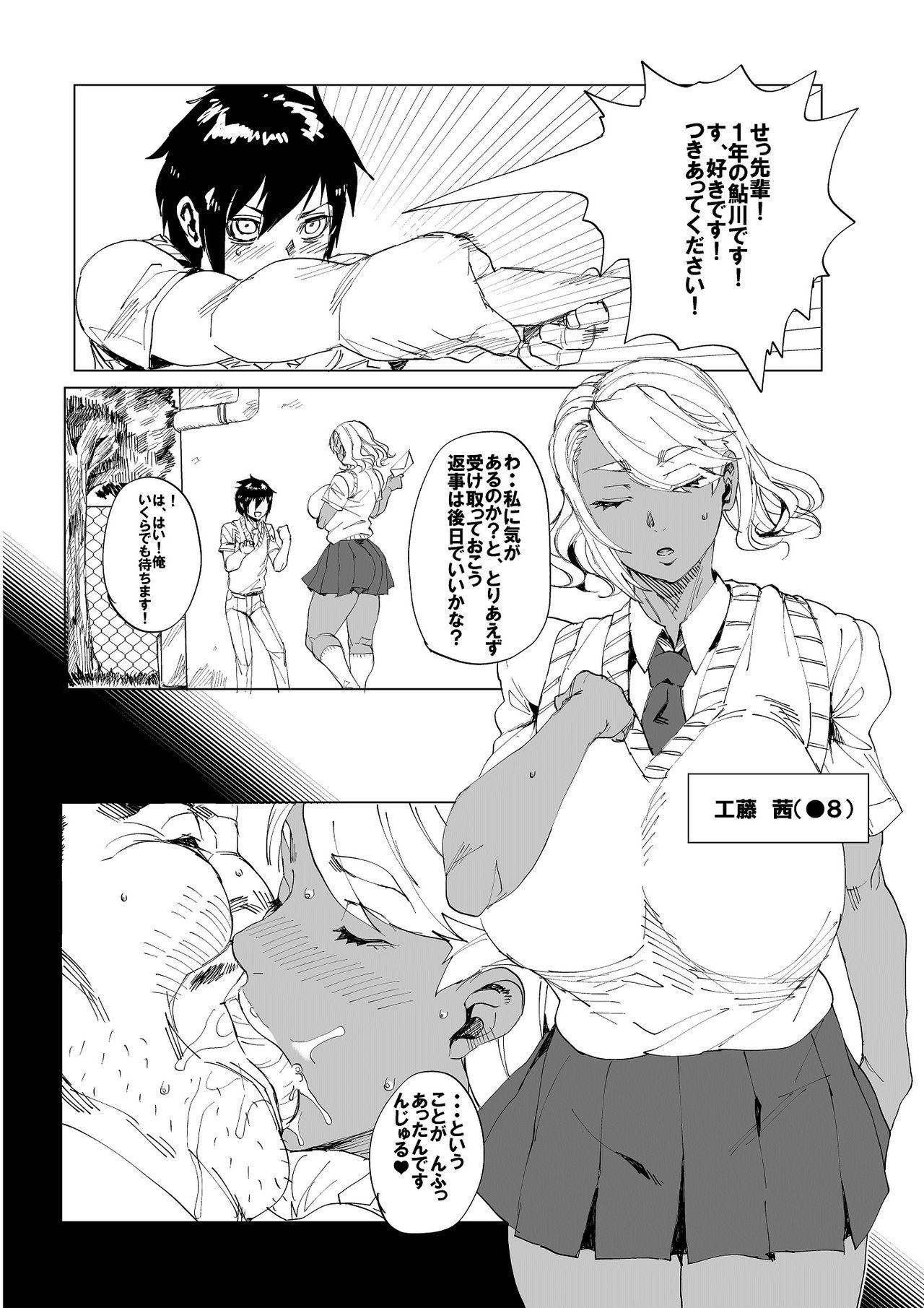 Hentai Sennou Saimin Hon 6