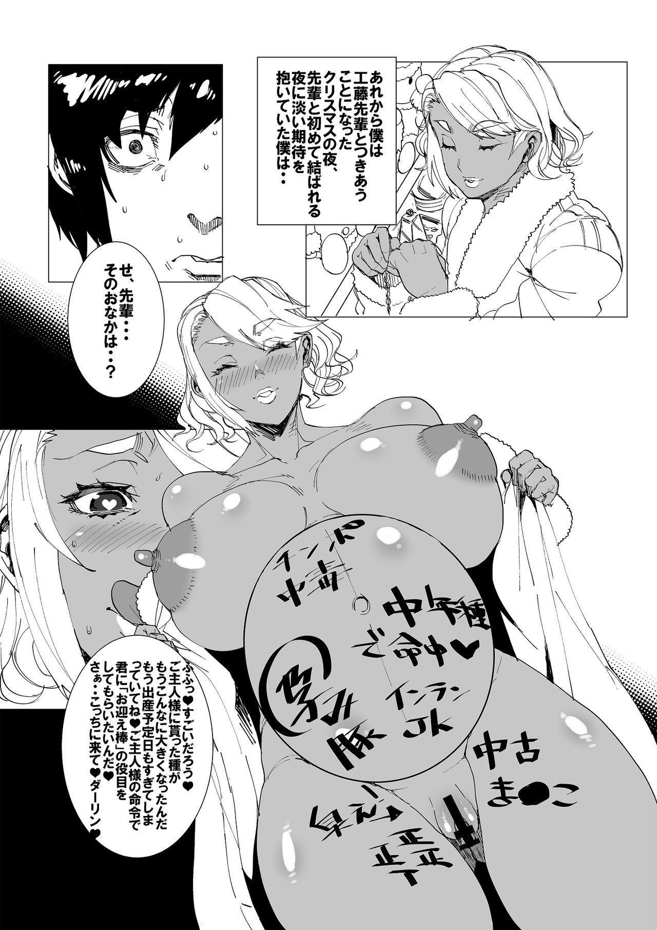 Hentai Sennou Saimin Hon 8