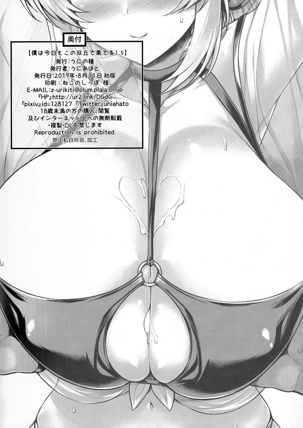 Boku wa Kyou mo Kono Soukyuu de Hateru 1.5 16