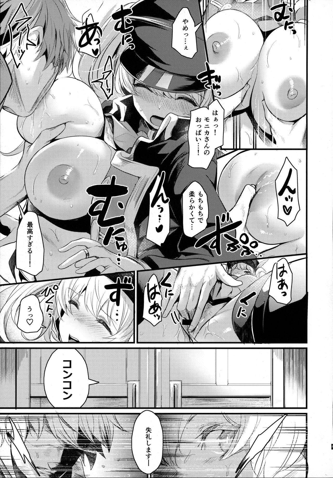 Chitsujo After 7