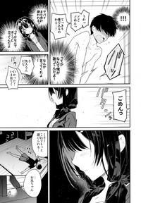 Gimai to Hitobanjuu Orusuban Ecchi 5