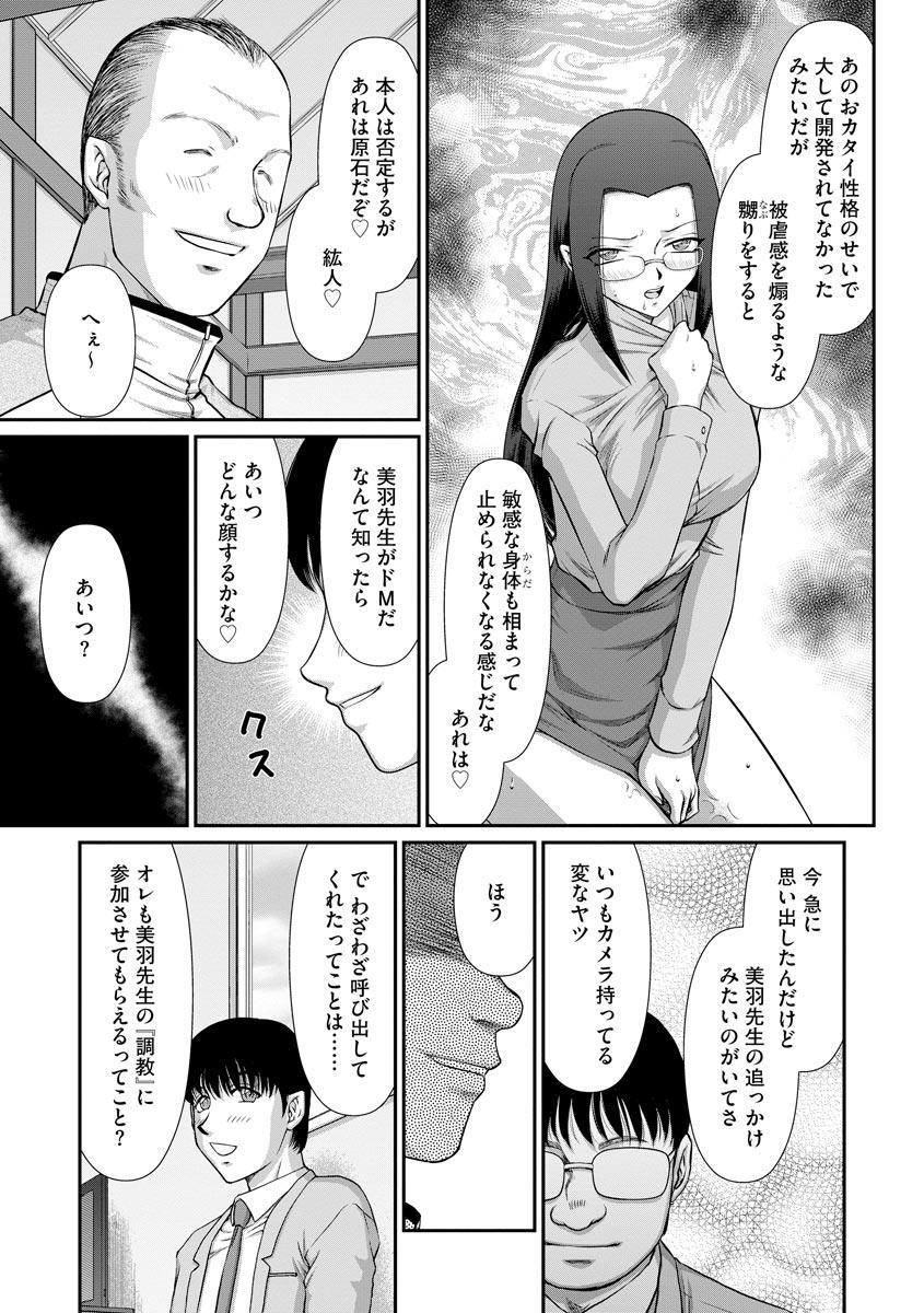 Mesunie Onna Kyoushi Ria to Miu Ch. 1-7 113