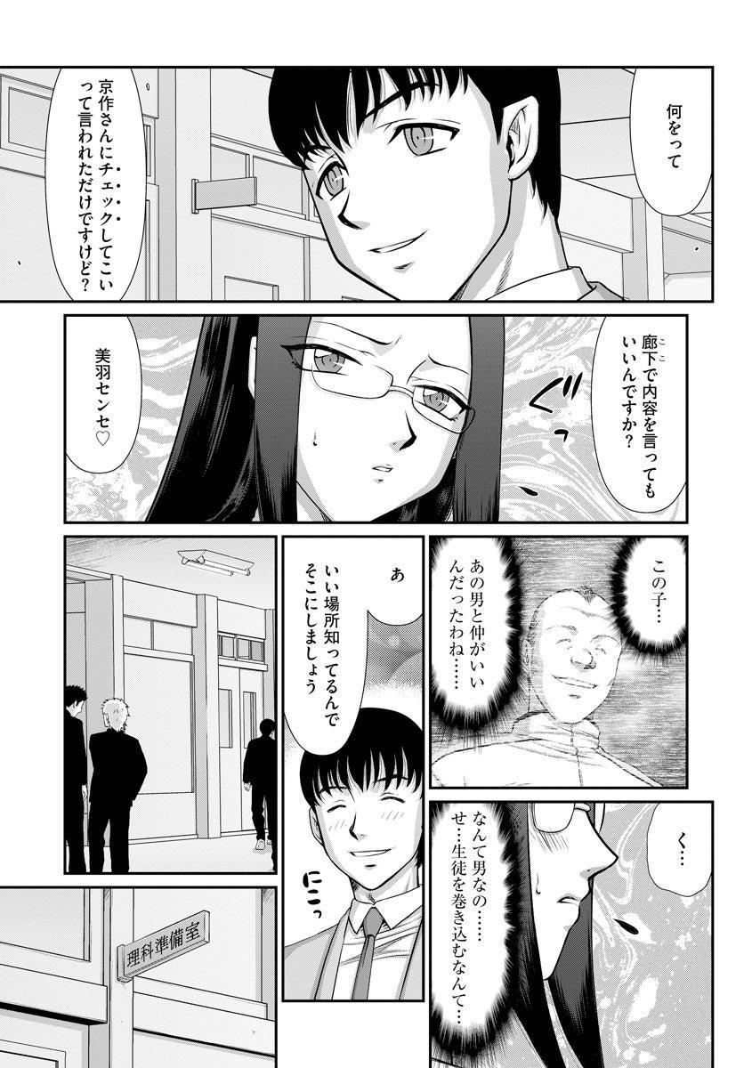 Mesunie Onna Kyoushi Ria to Miu Ch. 1-7 115