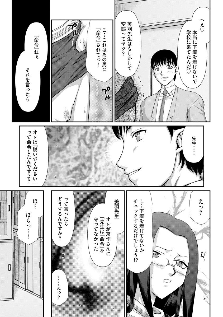 Mesunie Onna Kyoushi Ria to Miu Ch. 1-7 117
