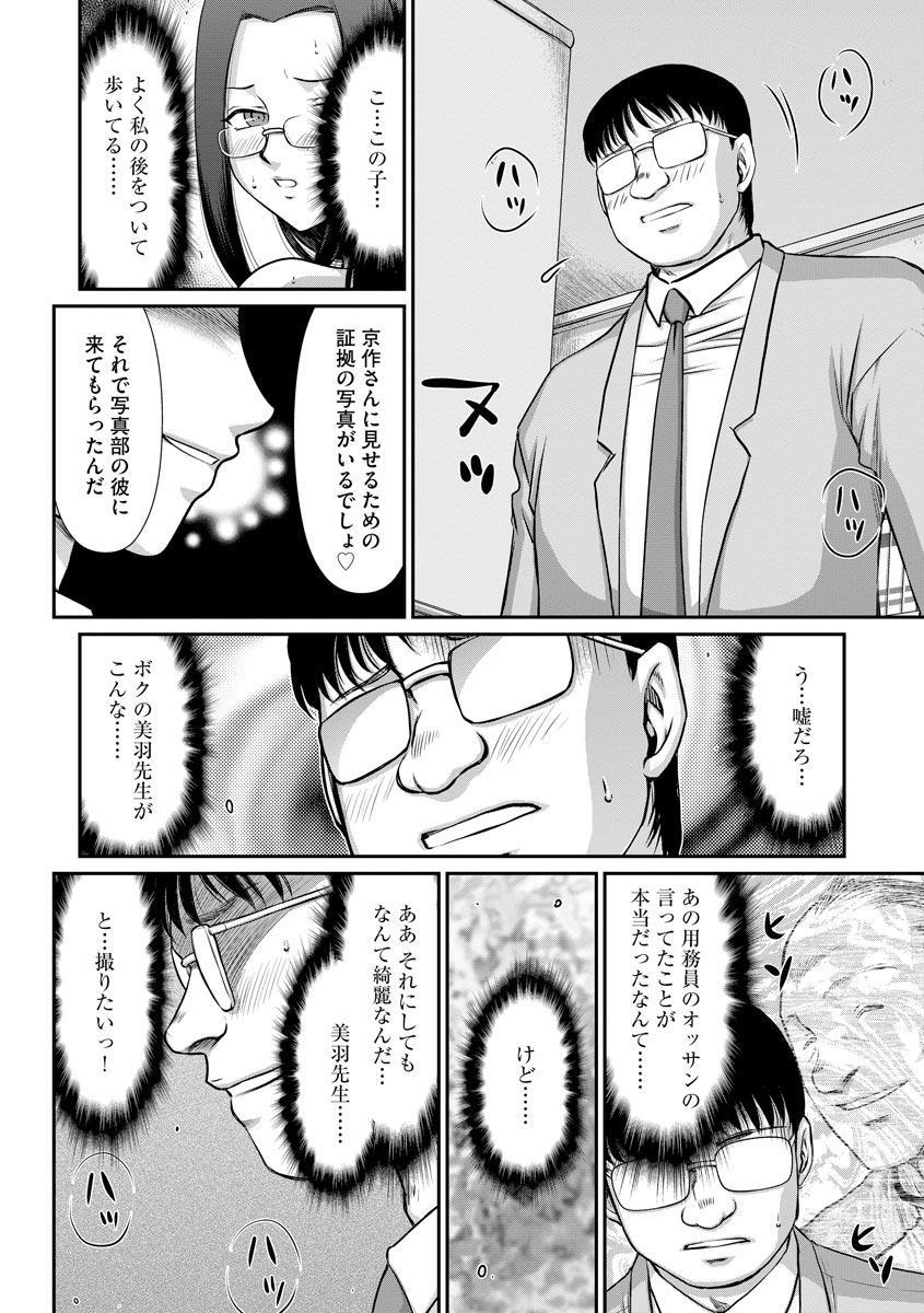 Mesunie Onna Kyoushi Ria to Miu Ch. 1-7 120