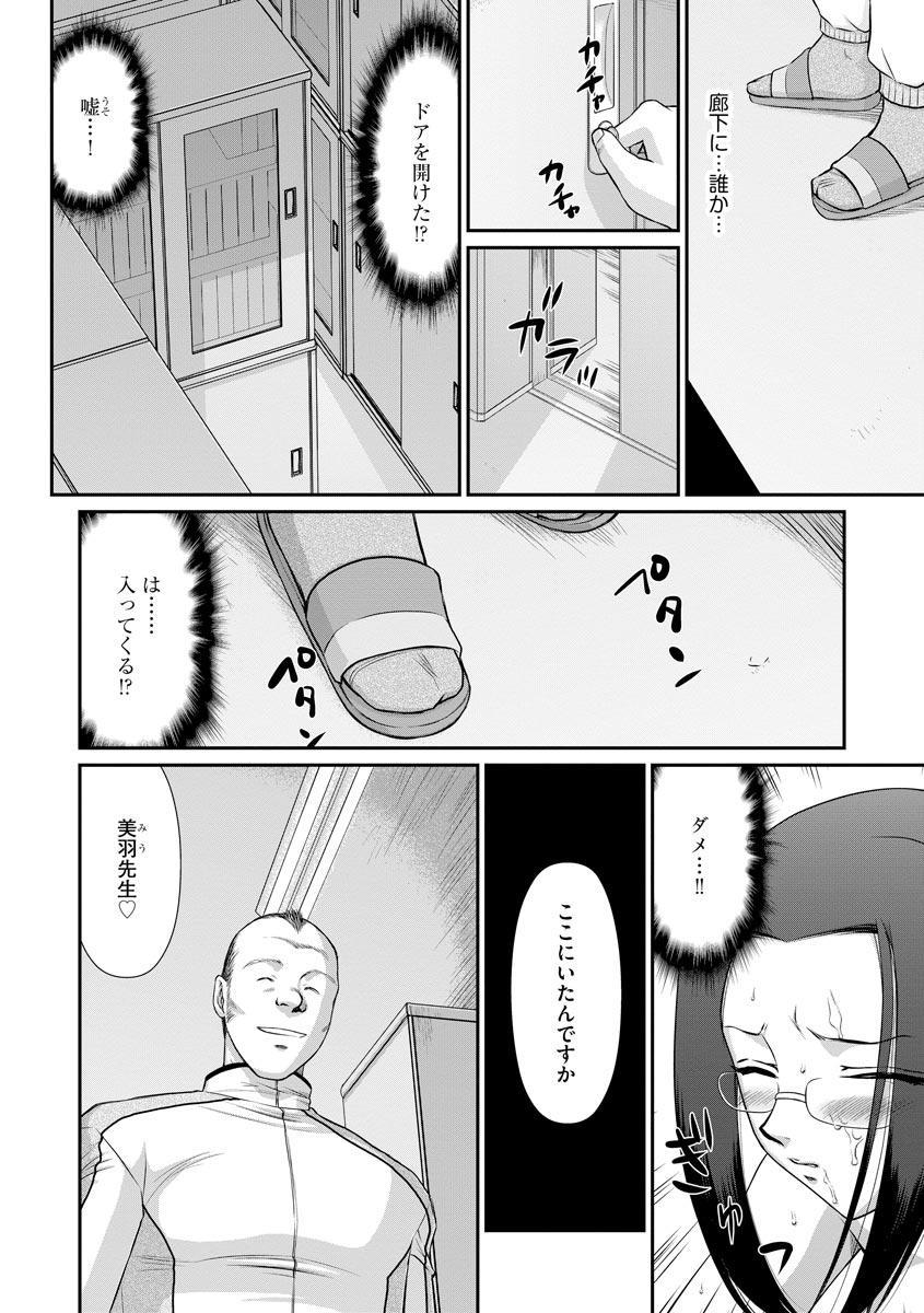 Mesunie Onna Kyoushi Ria to Miu Ch. 1-7 126