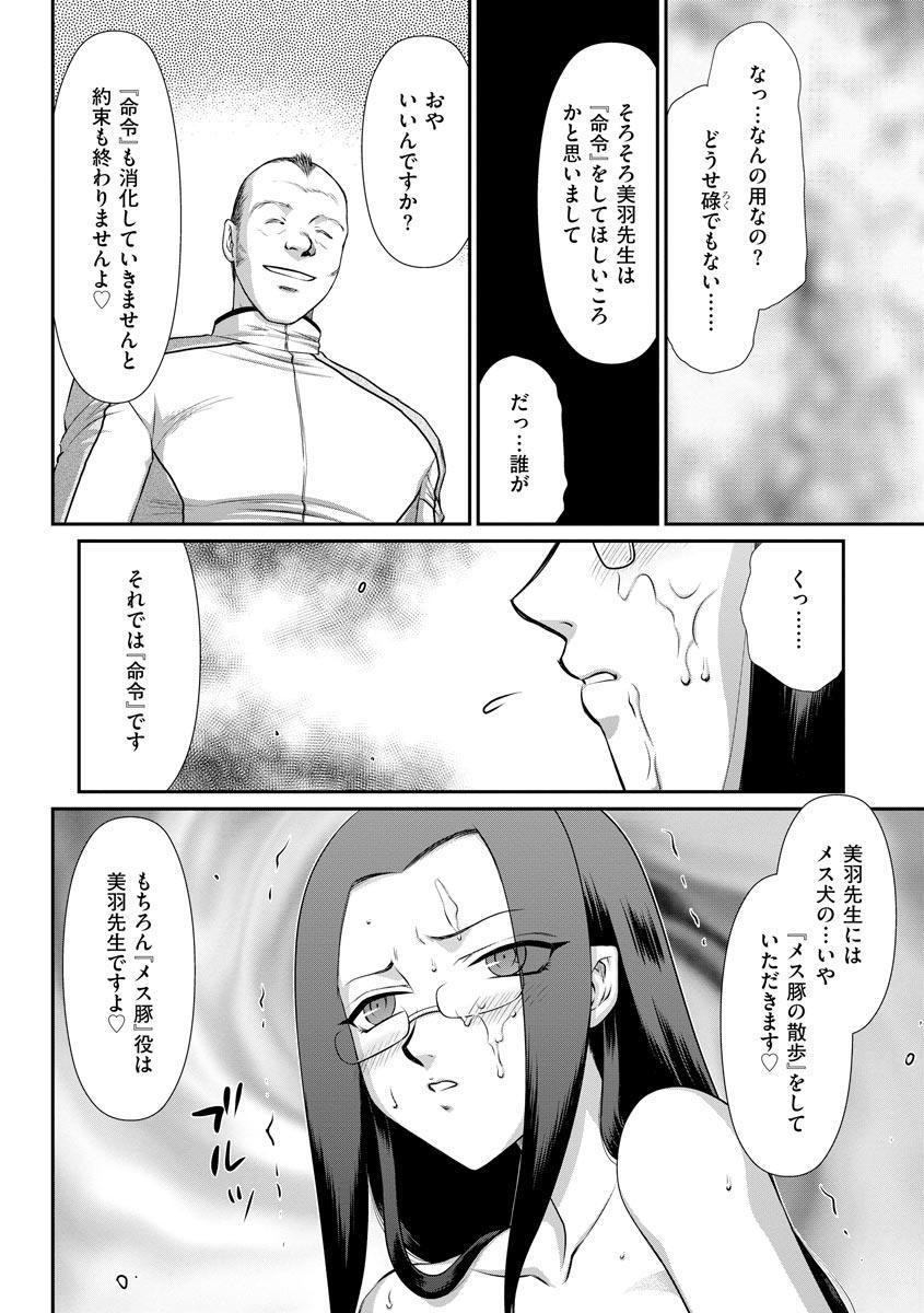 Mesunie Onna Kyoushi Ria to Miu Ch. 1-7 128