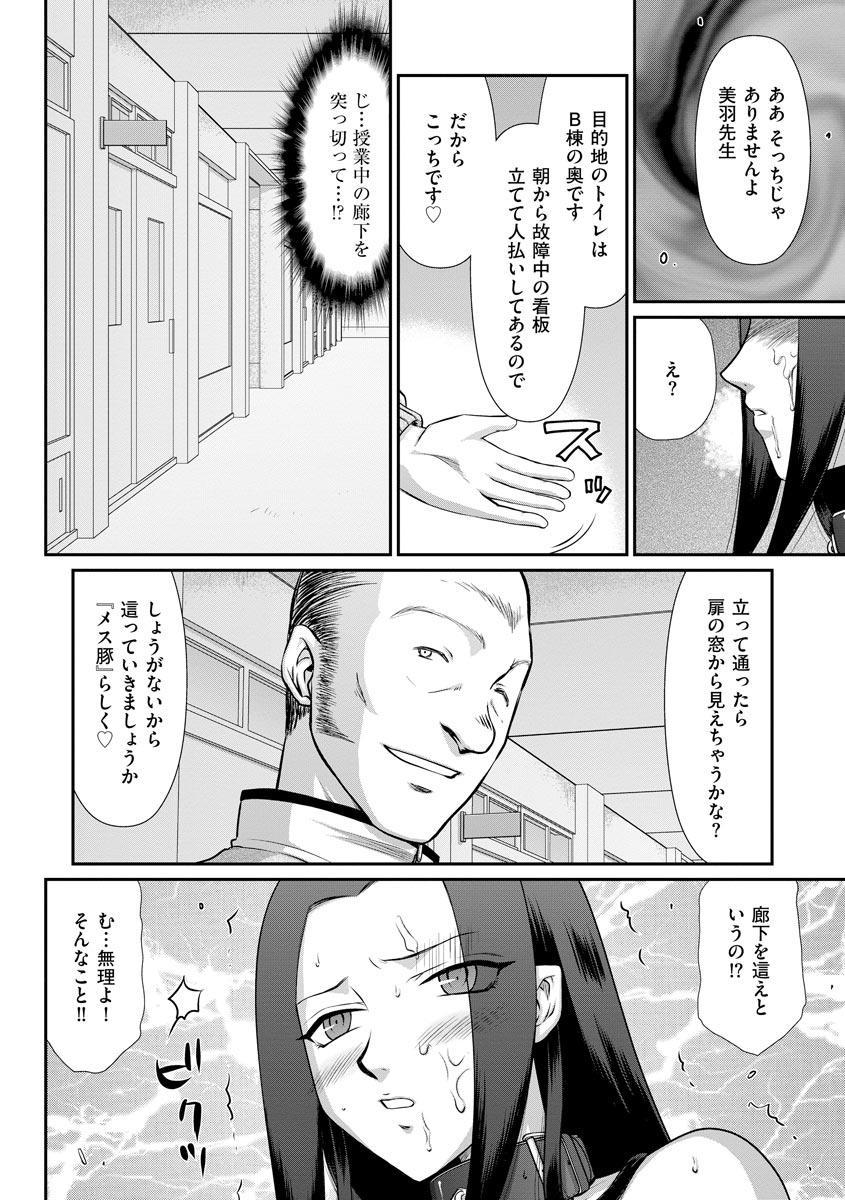 Mesunie Onna Kyoushi Ria to Miu Ch. 1-7 134
