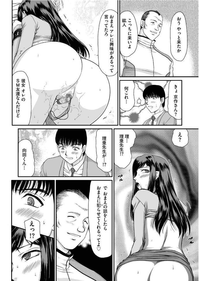 Mesunie Onna Kyoushi Ria to Miu Ch. 1-7 16