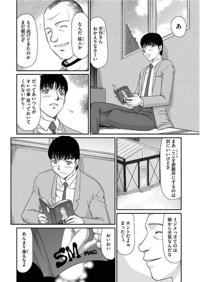 Mesunie Onna Kyoushi Ria to Miu Ch. 1-7 1