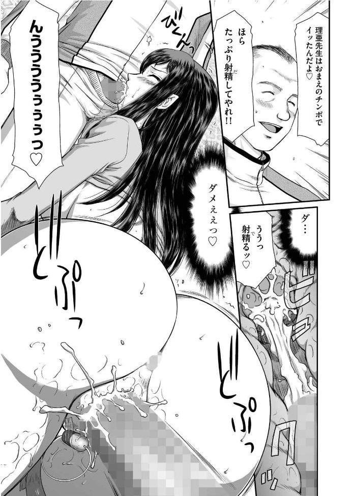 Mesunie Onna Kyoushi Ria to Miu Ch. 1-7 21