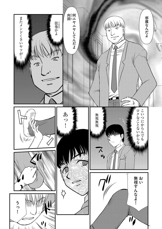 Mesunie Onna Kyoushi Ria to Miu Ch. 1-7 24
