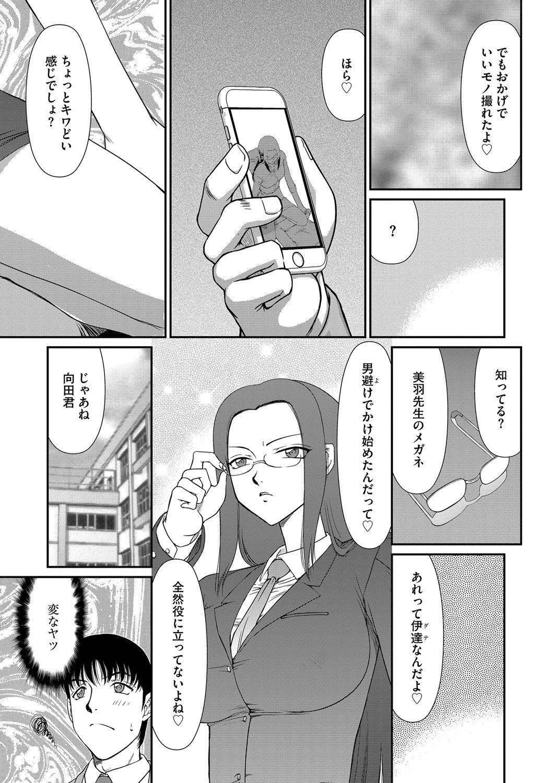 Mesunie Onna Kyoushi Ria to Miu Ch. 1-7 27