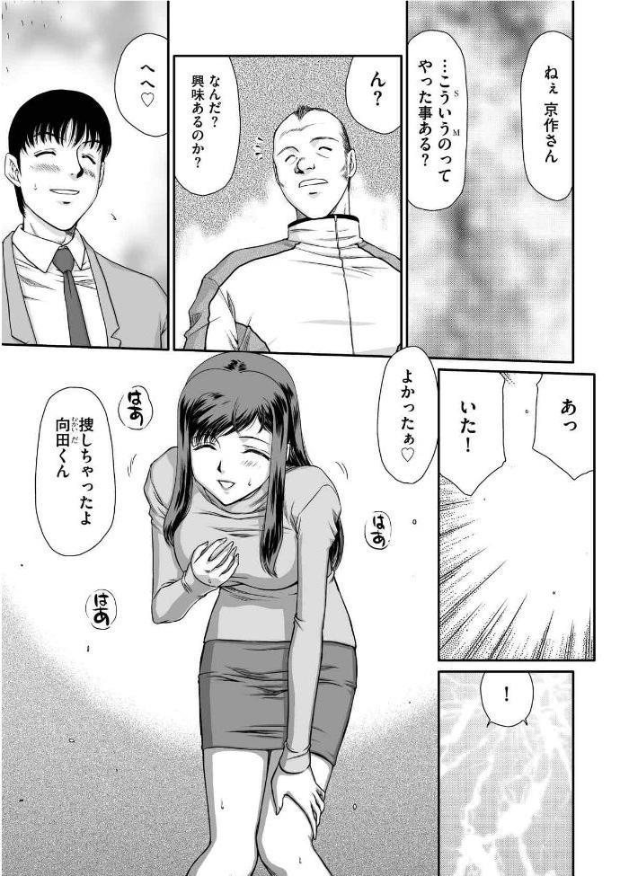 Mesunie Onna Kyoushi Ria to Miu Ch. 1-7 2