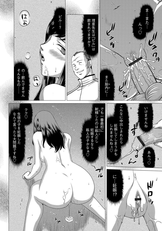 Mesunie Onna Kyoushi Ria to Miu Ch. 1-7 30