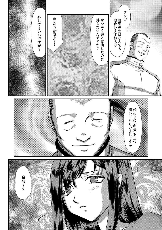 Mesunie Onna Kyoushi Ria to Miu Ch. 1-7 32