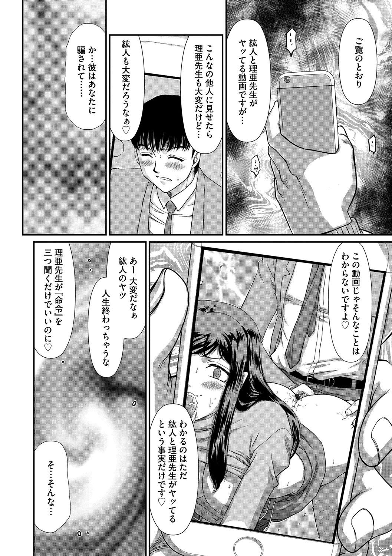 Mesunie Onna Kyoushi Ria to Miu Ch. 1-7 34