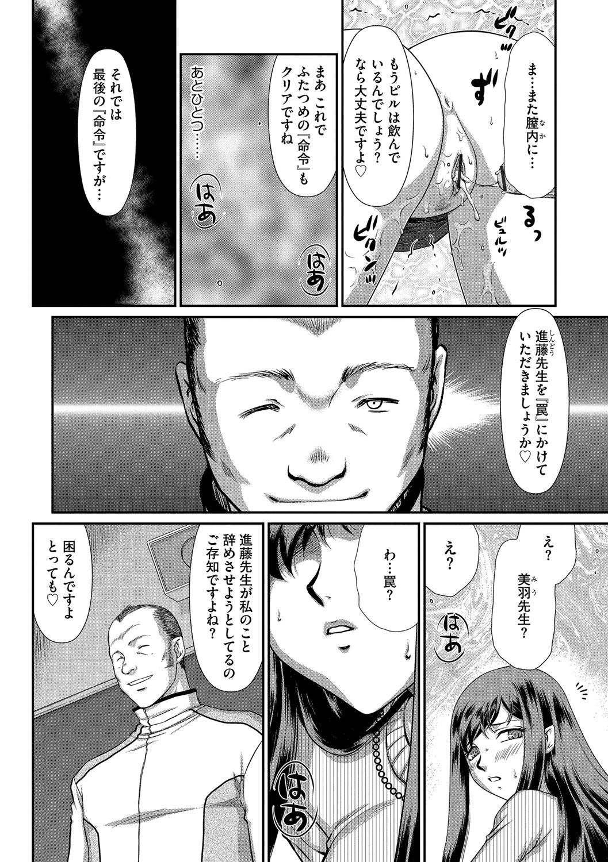 Mesunie Onna Kyoushi Ria to Miu Ch. 1-7 48