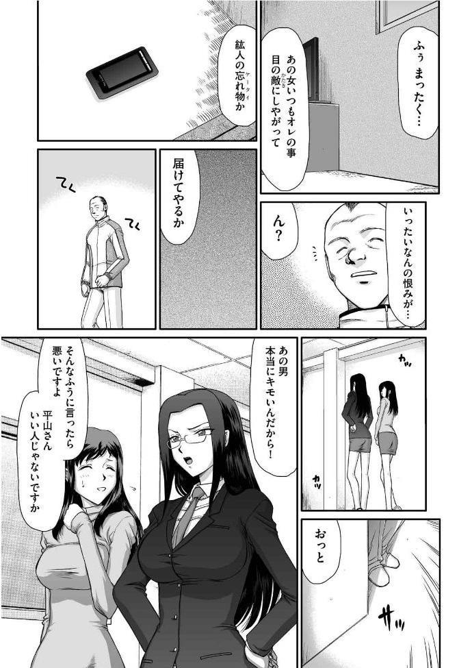 Mesunie Onna Kyoushi Ria to Miu Ch. 1-7 4
