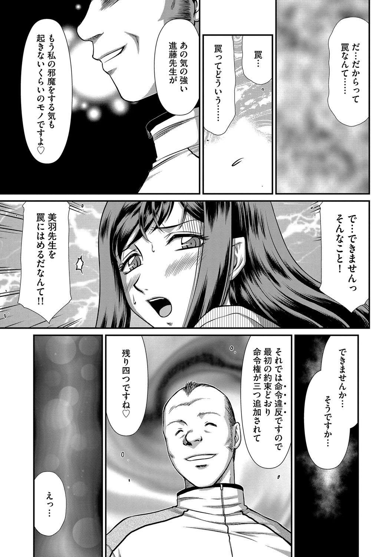 Mesunie Onna Kyoushi Ria to Miu Ch. 1-7 49