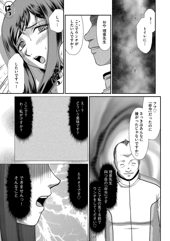 Mesunie Onna Kyoushi Ria to Miu Ch. 1-7 57